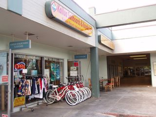 Kailua house photo - Here is the nearby Kailua Sailboard and Kayak shop-they obviously rent bikes too