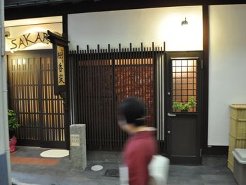 Sakara - western comfort in a new machiya-style building - central Kyoto
