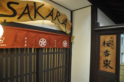 The handpainted calligraphy sign welcomes guests at the door.