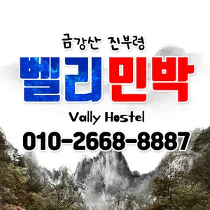 Photo for 진부령 valley..........
