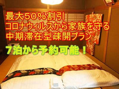 Photo for families and friendslimited to one group per day - Villa inn Matsukura / Takayama Gifu