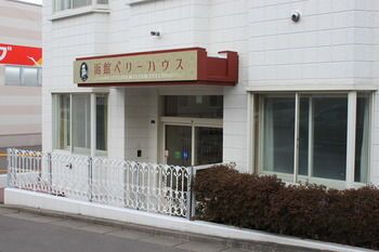 Photo for Hakodate Perry House
